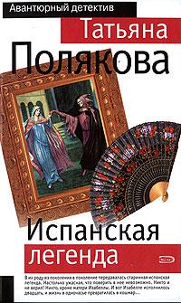 Полякова Т.В. - Испанская легенда обложка книги