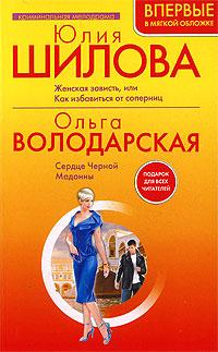 Шилова Ю.В., Володарская О. - Женская зависть, или Как избавиться от соперниц. Сердце Черной Мадонны обложка книги