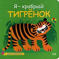 Я - храбрый тигренок