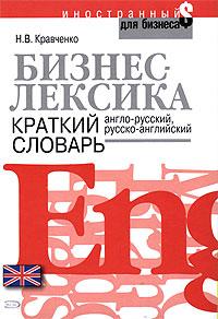 Кравченко Н.В. - Бизнес-лексика. Краткий англо-русский, русско-английский словарь обложка книги