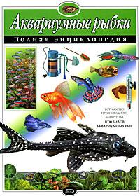 Школьник Ю.К. - Аквариумные рыбки. Полная энциклопедия (мел.) обложка книги