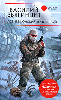 Ловите конский топот. Том 1: Исхода нет, есть только выходы... обложка книги