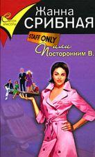 Staff only, или Посторонним В.