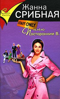 Staff only, или Посторонним В. Срибная Ж.А.