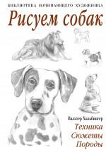 Хальбингер В. - Рисуем собак обложка книги
