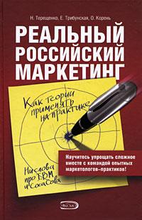 Терещенко Н.Н., Трибунская Е.О., Корень О.И. - Реальный российский маркетинг. Как теории применять на практике обложка книги