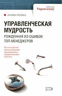 Управленческая мудрость, рожденная из ошибок топ-менеджеров обложка книги