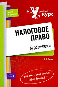 Тютин Д.В. - Налоговое право: курс лекций обложка книги
