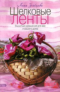 Шелковые ленты: Вышитые украшения для вас и вашего дома Зайцева А.