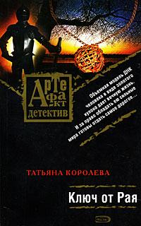 Королева Т. - Ключ от Рая обложка книги