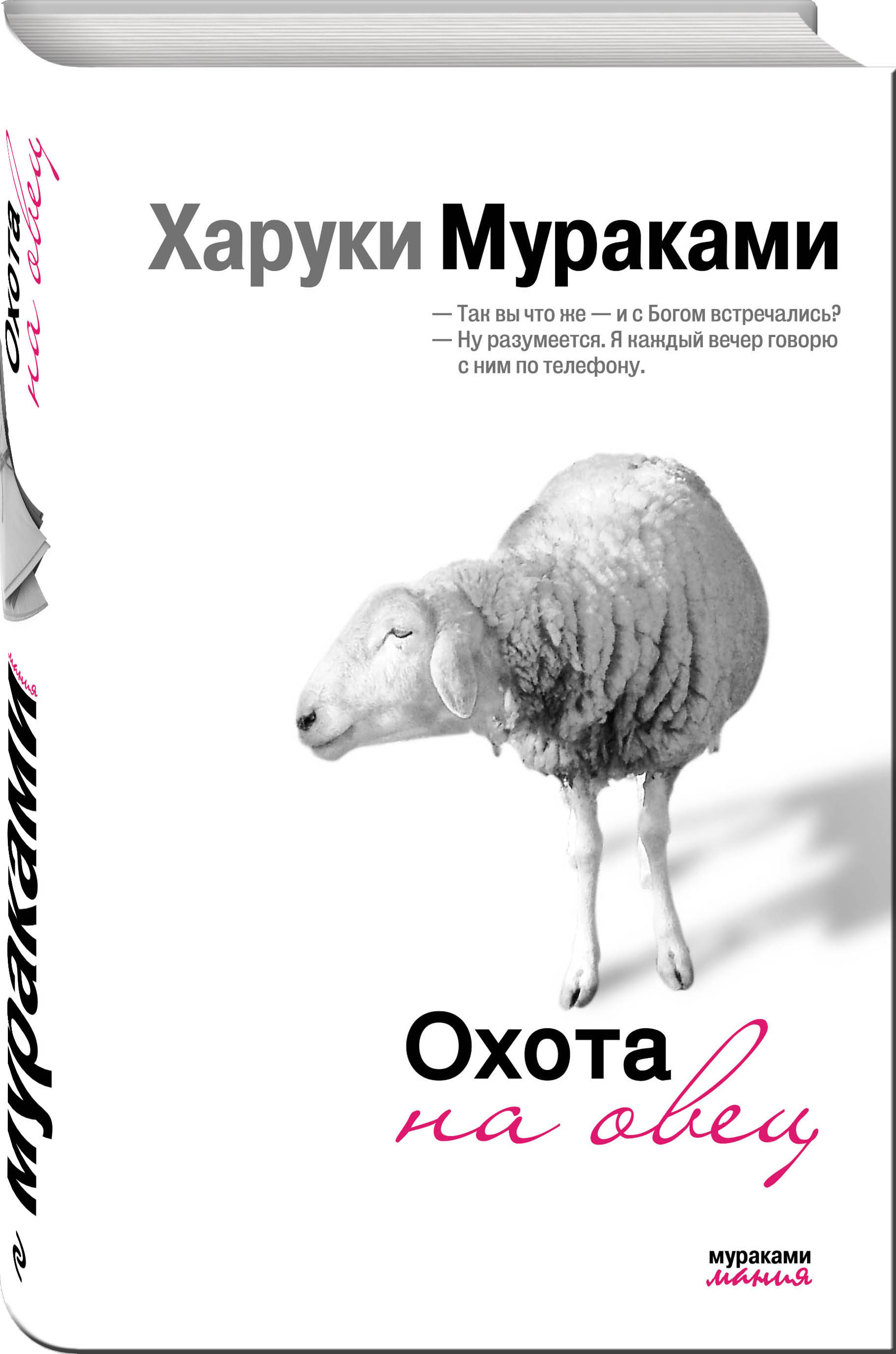 Мураками Х. Охота на овец эксмо охота на овец