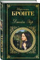 Бронте Ш. - Джейн Эйр' обложка книги