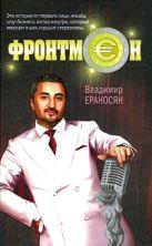 Ераносян В. - Фронтмен' обложка книги