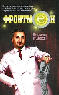 Фронтмен обложка книги