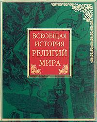 - Всеобщая история религий мира обложка книги