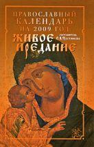 Тростникова Е.В. - Православный календарь на 2009 год: Живое предание' обложка книги