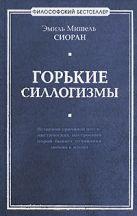 Сиоран Э.М. - Горькие силлогизмы' обложка книги
