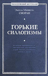 Горькие силлогизмы обложка книги
