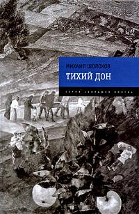 Тихий Дон обложка книги