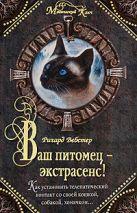 Вебстер Р. - Ваш питомец - экстрасенс? Как установить телепатический контакт со своей кошкой, собакой, хомячком...' обложка книги