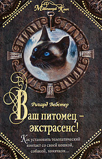 Вебстер Р. - Ваш питомец - экстрасенс? Как установить телепатический контакт со своей кошкой, собакой, хомячком... обложка книги