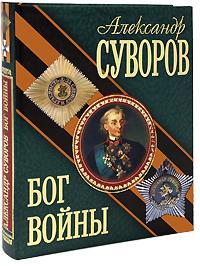 Александр Суворов Бог войны обложка книги