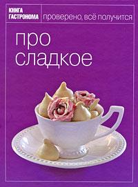 Око силы. Книга вторая. Страж Раны Валентинов А.