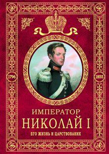 Шильдер Н.К. - Император Николай I. Его жизнь и царствование обложка книги