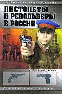 Пистолеты и револьверы в России