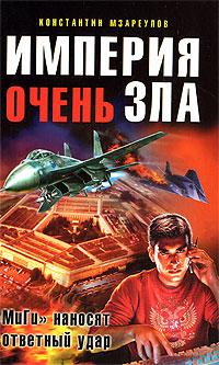Мзареулов К.Д. - Империя очень зла обложка книги