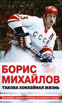Такова хоккейная жизнь обложка книги