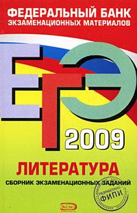 Зинин С.А. - ЕГЭ - 2009. Литература. Федеральный банк экзаменационных материалов обложка книги