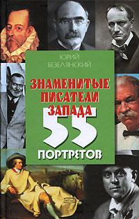Знаменитые писатели Запада: 55 портретов обложка книги