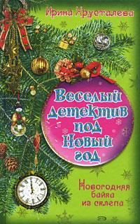 Хрусталева И. - Новогодняя байка из склепа обложка книги