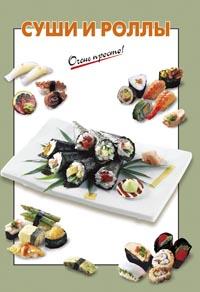 Суши и роллы обложка книги