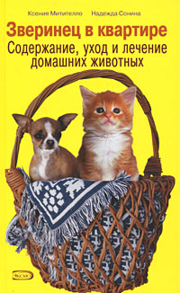 Митителло К., Сонина Н. - Зверинец в квартире: содержание, уход и лечение домашних животных обложка книги