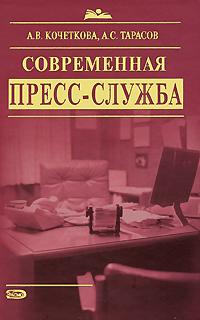 Кочеткова А.В., Тарасов А.С. - Современная пресс-служба обложка книги