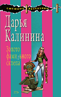 Калинина Д.А. - Золото фамильного склепа обложка книги
