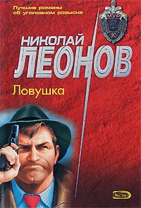 Леонов Н.И. - Ловушка обложка книги