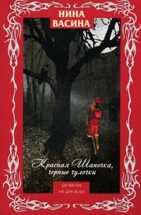 Красная Шапочка, черные чулочки обложка книги
