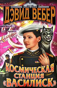 Космическая станция Василиск; Честь королевы обложка книги