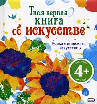 4+ Твоя первая книга об искусстве Дикинс Р.