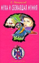 Некрасов Е.Л. - Муха и сбежавшая мумия' обложка книги