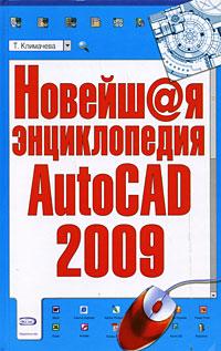 Климачева Т.Н. - Новейшая энциклопедия AutoCAD 2009 обложка книги