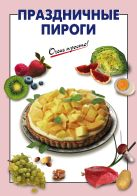 Выдревич Г.С., сост. - Праздничные пироги' обложка книги