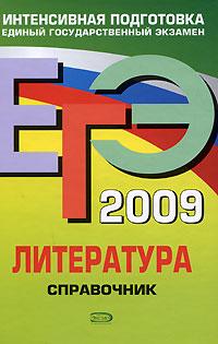 Надозирная Т.В., Скубачевская Л.А. - ЕГЭ - 2009. Литература. Справочник обложка книги
