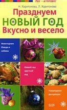 Харитонова Н.А. - Празднуем Новый год. Вкусно и весело' обложка книги