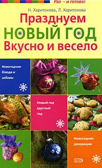Харитонова Н.А. - Празднуем Новый год. Вкусно и весело обложка книги