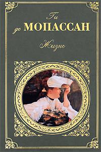 Мопассан Г. де - Жизнь; Монт-Ориоль обложка книги