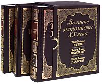 Кейнс Д.М., Шумпетер Й.А., Гэлбрейт Д.К. - Великие экономисты XX века. [Подарочный комплект из 3-х книг в коробке] обложка книги